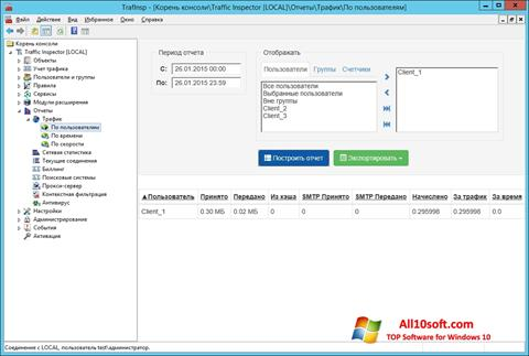 Captura de pantalla Traffic Inspector para Windows 10