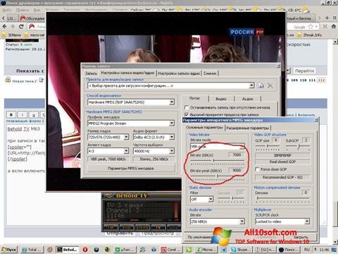 Captura de pantalla Behold TV para Windows 10