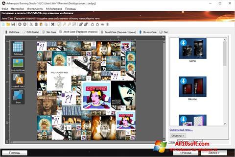 Captura de pantalla Ashampoo Burning Studio para Windows 10